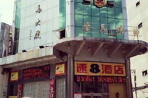 速8酒店(漳州腾飞路店)