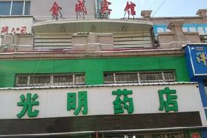 牡丹江金成宾馆
