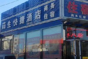 天津茹生快捷酒店