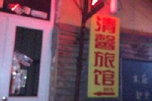 青岛清馨旅馆