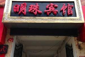 康县明珠宾馆