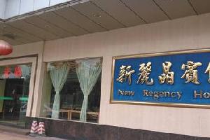 肇庆广宁新丽晶宾馆