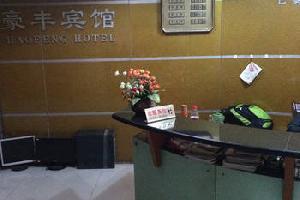 重庆豪丰宾馆(北碚)