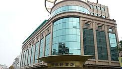 中山紫来轩酒店