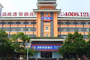 汉庭酒店(桂林七星路店)