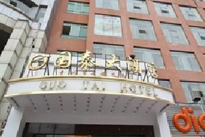 贵阳国泰大酒店