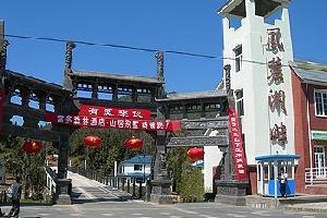 腾冲金海岸花园别墅酒店(管家服务型)