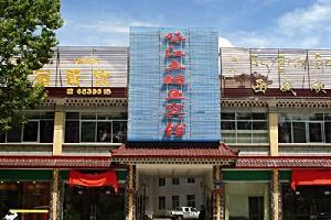 拉萨味江土鲢鱼宾馆
