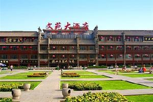 文苑大酒店(西安钟鼓楼回民街店)