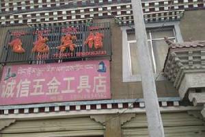 乃东飞龙宾馆