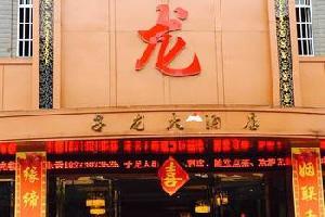 平江子龙大酒店