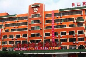 容县长江商务宾馆