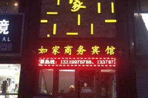 库车县如家商务宾馆