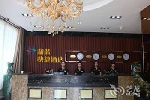韩城和谐快捷酒店