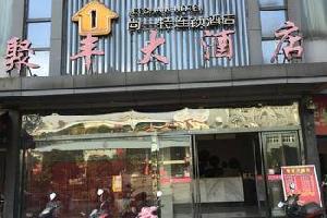 嘉鱼龙湾大酒店(原嘉鱼聚丰大酒店)