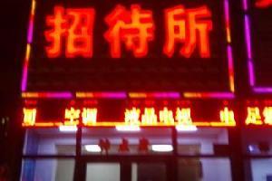 锦州义县金三角招待所