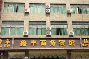 關嶺鑫豐商務賓館