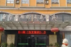 咸阳唐汗隆国际商务酒店(乾县)