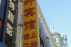 庆城绿叶宾馆