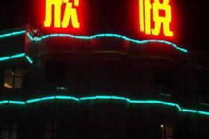 永兴县欣悦商务酒店