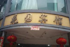 宁远县花园宾馆