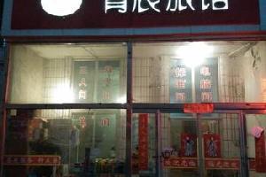 威海青辰旅馆