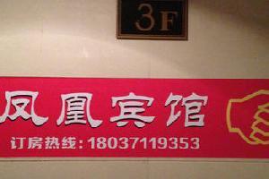 郑州凤凰宾馆(凤凰城店)