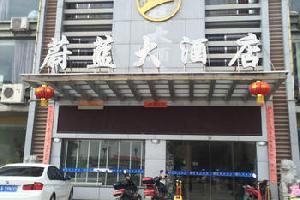 安义蔚蓝大酒店