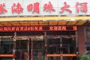 湄潭茶海明珠大酒店