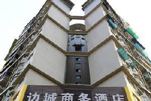 乐山边城商务酒店