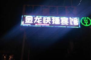 郑州金龙快捷宾馆