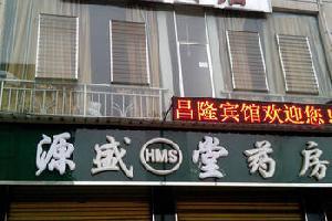 六枝昌隆宾馆