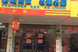 安庆太湖县文艳宾馆