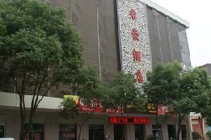 安康君豪酒店(平利县)