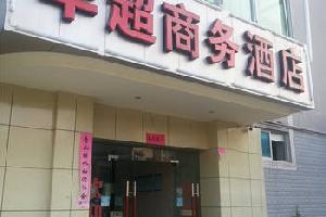 华超商务酒店(福州火车站北广场店)