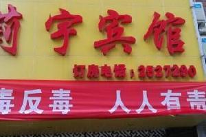 贵阳莉宇商务宾馆
