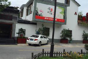 苏州儒林居精品酒店