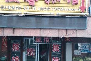 哈尔滨大东快捷旅馆