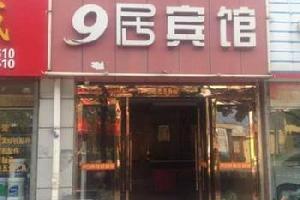 9居宾馆(南京大厂玉桥化工学院店)