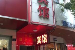 衡阳衡山顶福宾馆