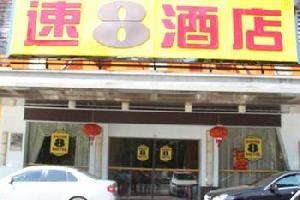 速8酒店(凤凰山庄店)