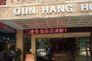 衡阳群航商务酒店