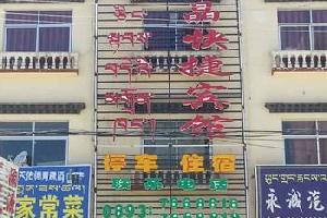 乃东丽晶快捷宾馆