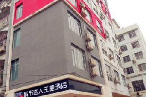 忻城城市达人概念酒店
