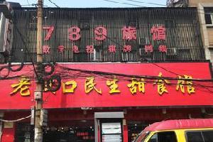 武汉789旅馆