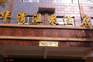 通许华清温泉商务酒店