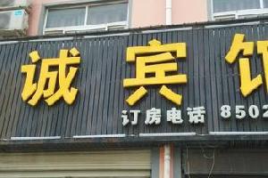 内黄县安阳县金城快捷宾馆