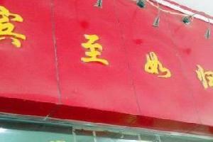 柳州先锋宾馆八一路店