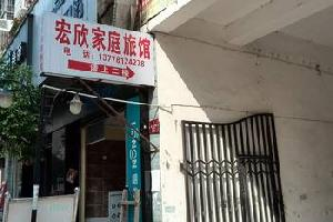 绵阳县宏欣家庭旅馆