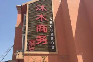 郑州沐木商务酒店(上街区)